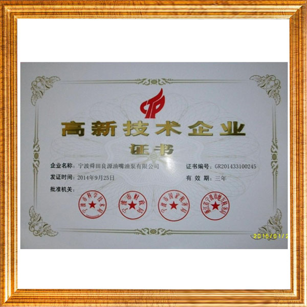 High-tech enterprise certification