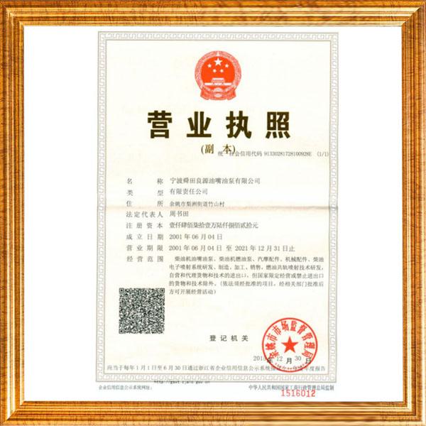Shun Tian Liangyuan business license